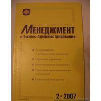 Менеджмент и бизнес  администрирование. Специализированное  научно-практическое издание.