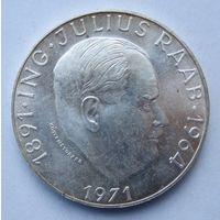 Австрия 50 шиллингов 1971 80 лет со дня рождения Юлиуса Рааба