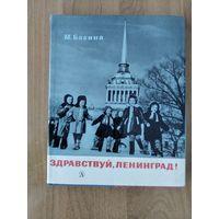 Здравствуй, Ленинград (справочник для детей по Ленинграду )