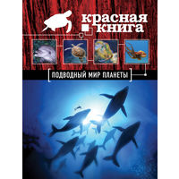 Красная книга. Подводный мир планеты. Оксана Скалдина. РАСПРОДАЖА