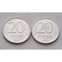 Комплект 20 рублей 1992 ЛМД ММД