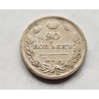 Редкость 20 копеек 1810 год один год чеканки в таком весе с рубля из коллекции