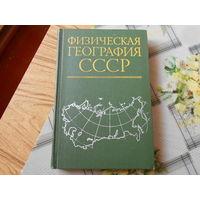 Физическая география СССР \азиатская часть\