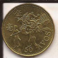 Макао 50 авос 1993 праздник дракон поднимает голову UNC