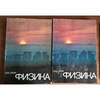 Орир Дж. Физика. В двух томах.