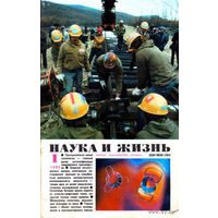 """Журнал """"Наука и жизнь"""", 1985, #1"""