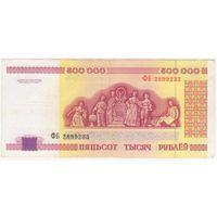 500000 рублей 1998 года. ФБ 2899233