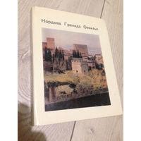 Серия: Города и Музеи мира - Кордова. Гранада. Севилья, Искусство 1972 Никитюк