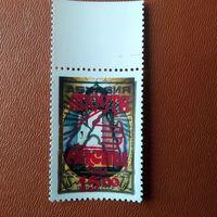 Марка Абхазия 1993 год. Надпечатка на марке СССР