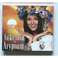 Audio CD,  АНЖЕЛИКА АГУРБАШ – БЕЛАРУСАЧКА - 2005