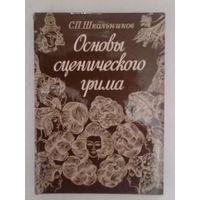 Школьников С. Основы сценического грима. 1976г.