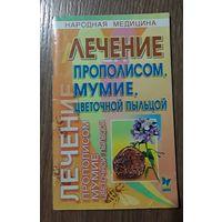 Книга лечение прополисом и мумие