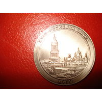 Киево-Печорская лавра (настольная медаль)