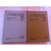 Справочник практического врача  в 2х томах ( комплект)