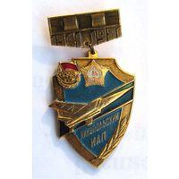 1981 г. 40 лет Никопольский ИАП. Разнокрас.