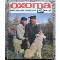 Охота и охотничье хозяйство. номер 12 1976