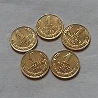 1 копейка СССР 1985, 1986, 1987, 1988, 1989 г., AU