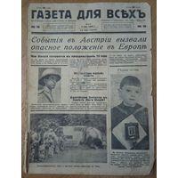 ГАЗЕТА ДЛЯ ВСЕХ Рига 3 мая 1936 г.