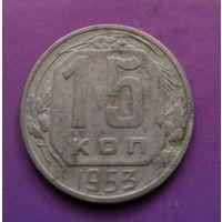 15 копеек 1953 года СССР #18