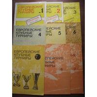 Европейские клубные турниры. Части NoNo 1-9. 1955-1989гг.