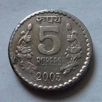 5 рупий, Индия 2003 г., без отметки МД