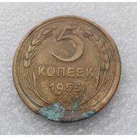 5 копеек 1955 года СССР #18