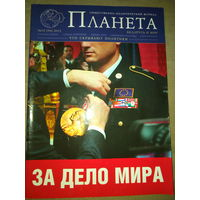 "Журнал ""Планета"" номер 10/2012"