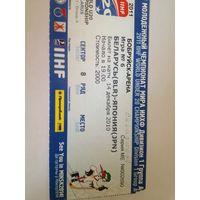 Билет входной спорт хоккей 2011год