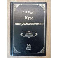 Р. М. Нуреев Курс микроэкономики. Учебник для ВУЗов