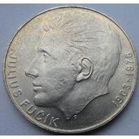 Чехословакия 100 крон 1978 года. Юлиус Фучик. Серебро. Состояние UNC!