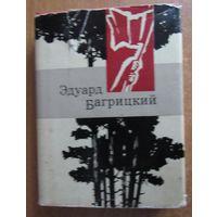 Э.Багрицкий Поэзия. Миниатюрное издание.