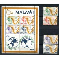 Малави - 1974 - 100-летие ВПС - (у блока на клее незначительное пятно) - [Mi. 216-219, bl. 36] - полная серия - 4 марки и 1 блок. MNH.