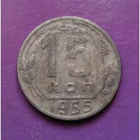 15 копеек 1955 года СССР #20