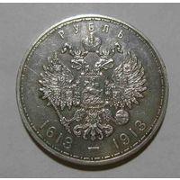 1 рубль 1913 300-лет дому Романовых