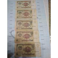1 рубль СССР 1991 года цена за 1 шт.