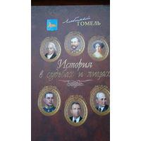 Книга Любимый Гомель 2010 год. Тираж 1700эк.