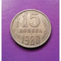 15 копеек 1980 СССР #09