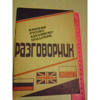 Разговорник Русско-Англо-Польский