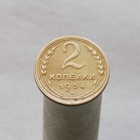 2 коп 1934 Приятная монета