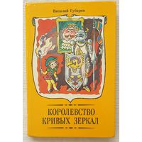 Королевство кривых зеркал, Виталий Губарев