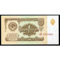 СССР. 1 рубль образца 1961 года. Седьмой выпуск (серия зП). UNC