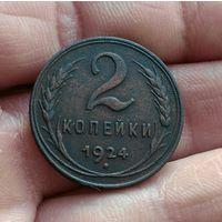 2 копейки 1924 г Сохран