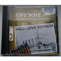 Оружие II Мировой войны - Надводные корабли. CD-диск (электронный справочник)
