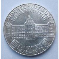 Австрия 50 шиллингов 1972 100 лет Венскому Агрикультурному университету