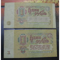 1 рубль СССР, 1961 и 1991 года
