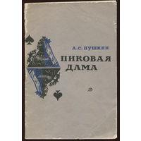 А.С. Пушкин. Пиковая дама. 1966. илл. М. Полякова (Д)