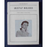 Шмаков Г. Жерар Филипп. Серия Жизнь в искусстве. 1974г.