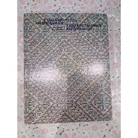 """Книга-альбом """"Художественное вышивание"""" 1986 г."""