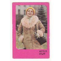 Календарик 1981 (34)