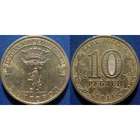 РФ, 10 рублей 2011 года Белгород
